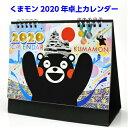くまモン卓上カレンダー2020年度版