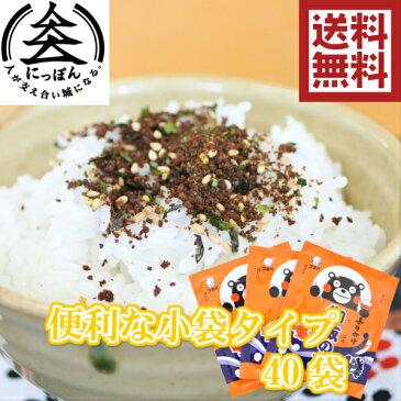 【送料無料】便利な小袋タイプ 御飯の友 40袋(1袋2.5g) 業務用 お弁当のお供にも最適 熊本県民の愛するふりかけフタバ食品