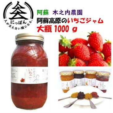 九州熊本の逸品 阿蘇木之内農園 阿蘇高原いちごジャム1000g 阿蘇産紅ほっぺ ※人気商品の為発送まで1週間以上かかる可能性がございます。イチゴジャム・国産はちみつ使用・ハチミツ・蜂蜜・はちみつ・果実ぎっしり・熊本・お土産・ご当地・阿蘇