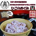 【送料無料】すべて100%熊本県産雑穀米 ひごのめぐみ 便利...