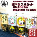【送料無料】九州熊本の逸品 通宝海苔 納豆ふりかけ 選べる熊...