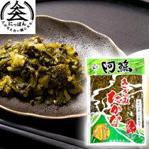【送料無料】九州熊本の逸品阿蘇高菜漬けきざみたかな300g