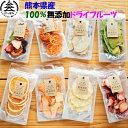 100%熊本県産の果物だけで作った砂糖不使用 無添加ドライフルーツ 8種からお選びください※単品販売 ...