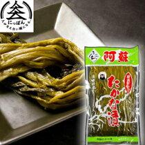 【送料無料】九州熊本の逸品阿蘇高菜漬け300g
