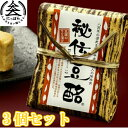 九州熊本の逸品 とうべい 秘伝豆酪(豆腐のもろみ漬け)100...