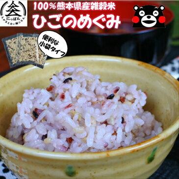100%熊本県産雑穀米 ひごのめぐみ 便利な小袋入り(15g×16袋)国産 健康食 美容 クリックポスト便(メール便)