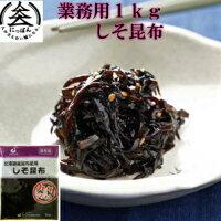 【送料無料】業務用しそ昆布500g北海道産昆布使用九州熊本の逸品イケダ食品塩分控えめの為、お子様やご年配にもおすすめ