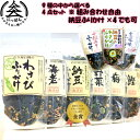 九州熊本の逸品 通宝海苔 納豆ふりかけ 9種の中から選べる4...