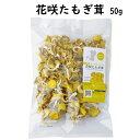 【貴重な熊本県産】乾燥花咲たもぎ茸50gタモギタケ 乾燥 き