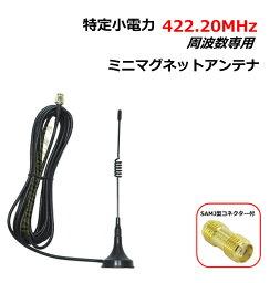 特定小電力 トランシーバー 周波数 専用 高性能 ミニマグネットアンテナ フルセット SMAP&J型 対応 新品 ♪