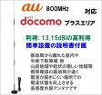 au / docomoプラスエリア 800Mhz 対応 高性能 携帯電話用 外部 アンテナ 新品 セット(1)