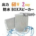 マリン用 2way 防水 BOXスピーカー 新品 箱入り
