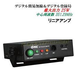 351MHz デジタル簡易&登録局 周波数専用 25W リニアアンプ 新品