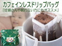 デカフェ・コロンビアドリップコーヒー/カフェインレスドリップコーヒー 『妊婦さんや眠れない...