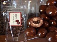 珈琲豆ちょこれいと50g×3個分義理チョコ・プチギフトに!バレンタインギフト♪【送料無料】【珈琲チョコレート】