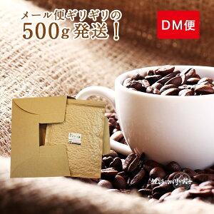 1000円ポッキリセール!!条件付きメール便送料無料コーヒー豆500gが入っています!