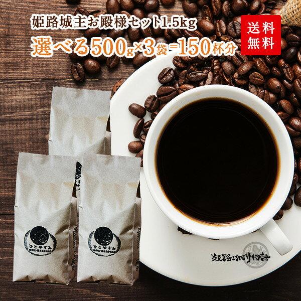 【姫路城主お殿様セット1.5kg】送料無料!150杯分珈琲専門店のたっぷりお得セット! コーヒーバイキング8種類からお選びくださいね!