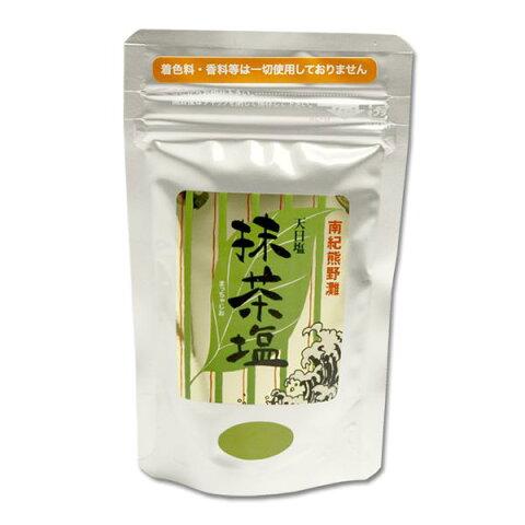 抹茶塩 【85g】【天然塩】【家庭用】【料理塩】【調味料】【天日塩】【海塩】
