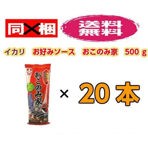 イカリ お好みソース おこのみ家 500g×20本【同梱不可】