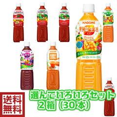 【送料無料】※北海道・沖縄は別途送料¥700いただきます。◆KAGOME 野菜ジュース スマートPE...