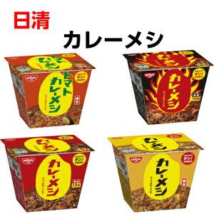 4種類の中からお好みを選んで注文日清 カレーメシ  選んでいろいろセット 1箱(6個入り)