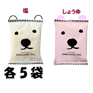 【RCP】藤原製麺 札幌円山動物園ラーメン 塩 112.4g×5袋&醤油 120.5g×5袋