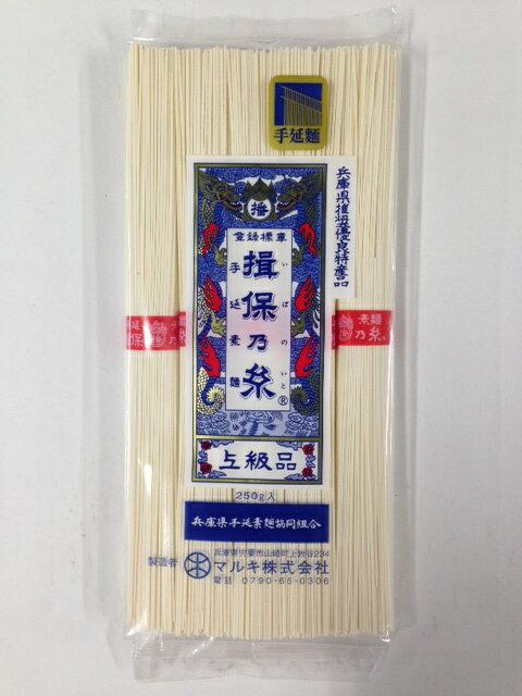 ◆マルキ株式会社 手延素麺 揖保の糸(上級品) 250g 1箱(20袋入り)