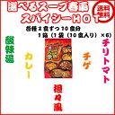 ◆ひかりみそ 選べるスープ春雨 スパイシーHOT 1箱(1袋(10食入り)×6)