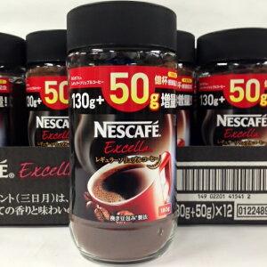 ネスカフェ エクセラ 130g+50g