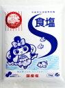 【送料無料】塩事業センター 食塩 1kgx24袋(24kg)