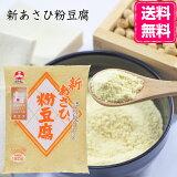 旭松 新あさひ 粉豆腐 140g 10個 高野豆腐パウダー メーカーオリジナルレシピ同梱可能!