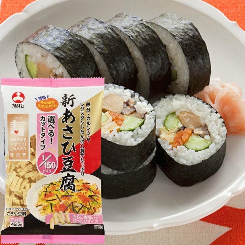 旭松 新あさひ豆腐 高野豆腐 細切り カットタイプ 10袋 (49.5g×10袋) 1/150サイズ