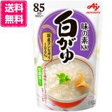 味の素 おかゆ レトルト 白がゆ 250g 27個 (9個×3箱) 非常食【賞味期限 製造より15か月】