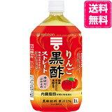.【送料無料】【1ケース】 ミツカン りんご黒酢 ストレート 12本