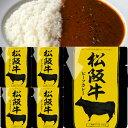 【送料無料】 響 国産 レトルトカレー 松阪牛 カレー 160g 5袋