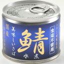 【送料無料】【1ケース】 伊藤食品 美味しい 鯖 水煮 食塩不使用 190g 24個 サバ缶