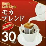 バリューネクスト ホームカフェスタイル モカブレンド ドリップパック 360杯分 (30杯分×12袋) お得用コーヒー