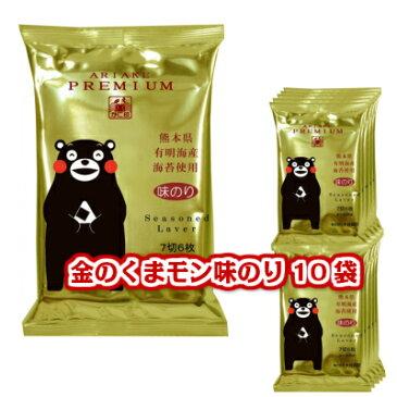 木村海苔 金のくまモン味のり 7切6枚10袋(板のり0.85枚×10袋)