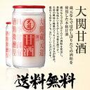 大関 甘酒 190g 1箱(30本) 【送料無料・同梱不可】お取り寄せ
