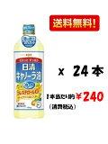 日清キャノーラ油 1000g 24本【送料無料・同梱不可】