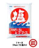 青い海 沖縄の塩 シママース 1kg 15袋