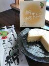 もんいまぁじゅ新姫チーズケーキ(冷凍)【お取り寄せ品】