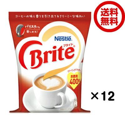 ネスレブライト400g12袋コーヒー用