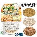 【10%OFF】城北 スーパー大麦 バーリーマックス/もち麦/玄米 レトルト ご飯 150g 48個 (24個×2箱)