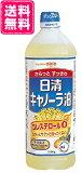 日清 キャノーラ サラダ油 1000g 16本 (8本×2箱)