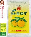 【冷凍】 カネク 国産 刻み 生ゆず100g 柚子 皮