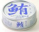 伊藤食品 鮪 ライト ツナフレーク 水煮 オイル無添加 銀 70g 24缶(1ケース)
