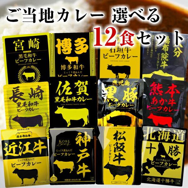 響カレーレトルト12種から選べる12袋セットご当地カレー詰め合わせ