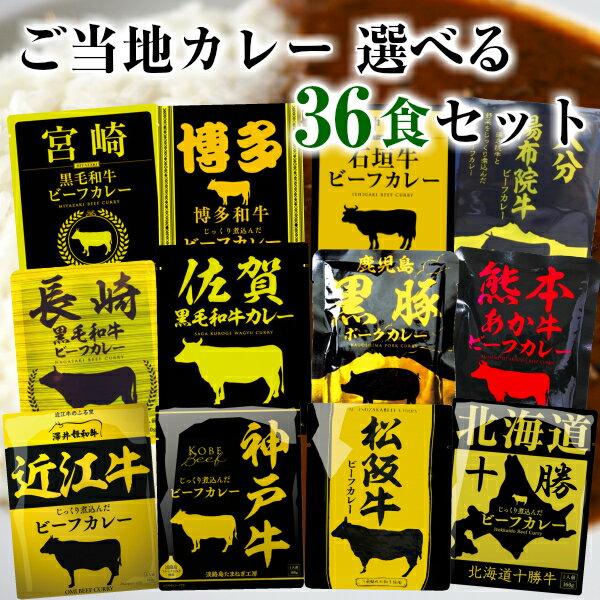 響カレーレトルト12種から選べる36袋セットご当地カレー詰め合わせ