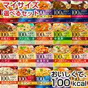 大塚食品 マイサイズ 14種から選べる30個セット